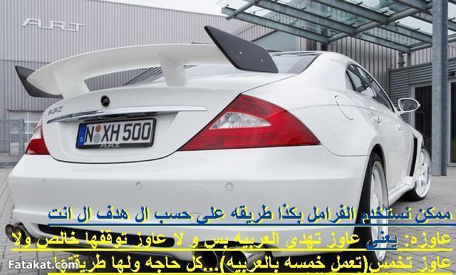 تعليم قيادة السيارة بالصور 277440127