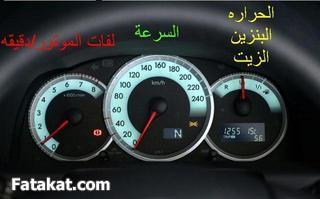 تعليم قيادة السيارة بالصور 298715223