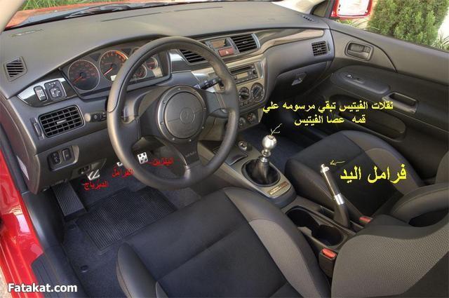 تعليم قيادة السيارة بالصور 302750479
