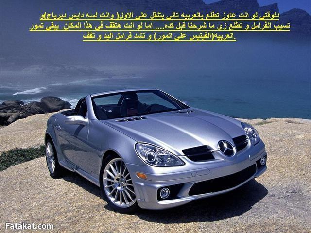 تعليم قيادة السيارة بالصور 366448238