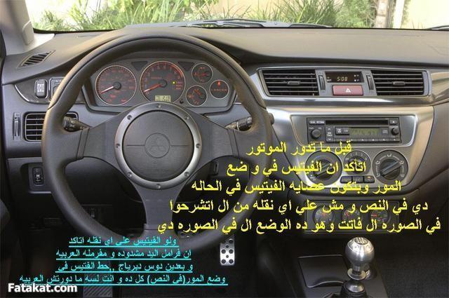 تعليم قيادة السيارة بالصور 376098217