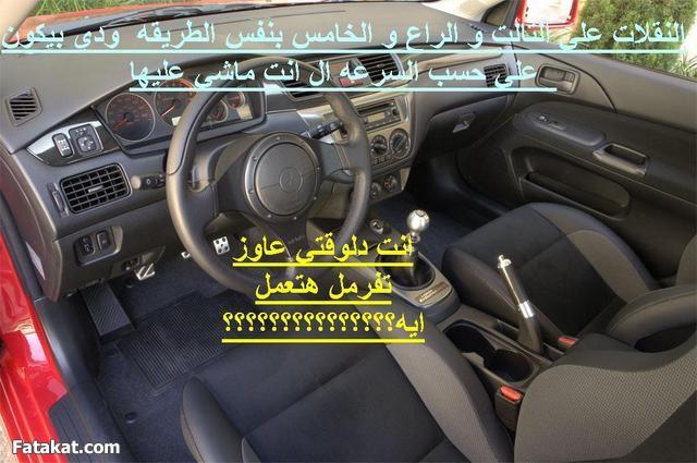 تعليم قيادة السيارة بالصور 391779234