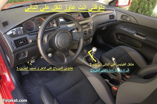 تعليم قيادة السيارة بالصور 626392712