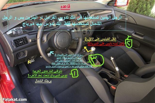 تعليم قيادة السيارة بالصور 629319195