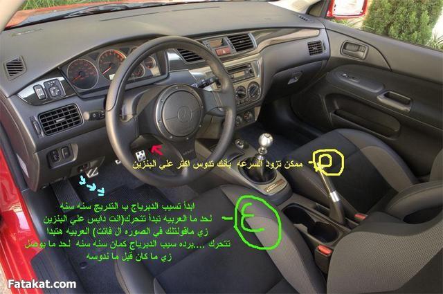 تعليم قيادة السيارة بالصور 738589748