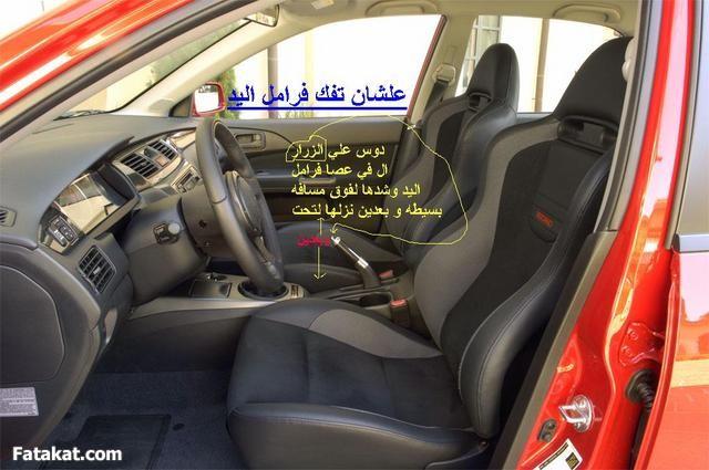 تعليم قيادة السيارة بالصور 810452968