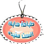فن الطبخ 813635061