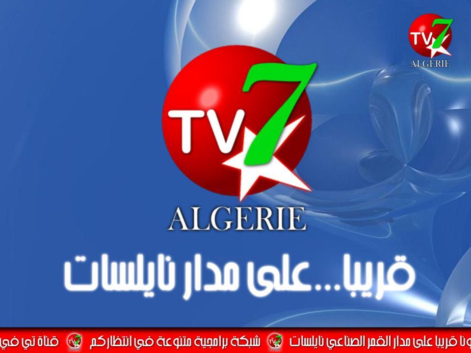 """TV7 Algérie """"قريباً"""" 310781185"""