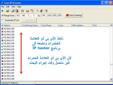 القلق يجتاح مستخدمى الإنترنت بسبب إنتشار برنامج يسمح لمستخدمه بالتحكم فى أى جهاز فى العالم 147355582