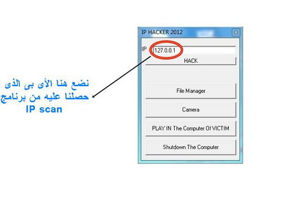 القلق يجتاح مستخدمى الإنترنت بسبب إنتشار برنامج يسمح لمستخدمه بالتحكم فى أى جهاز فى العالم 344268201