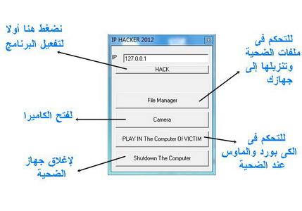 القلق يجتاح مستخدمى الإنترنت بسبب إنتشار برنامج يسمح لمستخدمه بالتحكم فى أى جهاز فى العالم 617302756