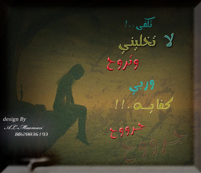 تصاميم اخووي شريف المعمري ف الفوتوشووب 300913080