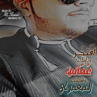 تصاميم اخووي شريف المعمري ف الفوتوشووب 946627313