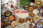 المطبخ والاكلات الشعبية
