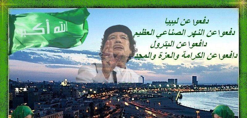 سجل حضورك بأسم شهيد من شهداء الجماهيرية العربية الليبية الشعبية الاشتراكية العظمـــــى 944557168