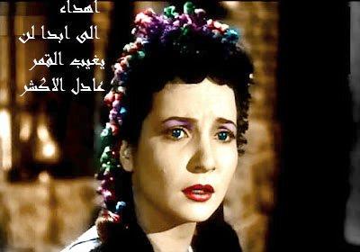 صور الفنانة شادية زمااااااااااان بالوان عادل الاكشر  - صفحة 2 351005837