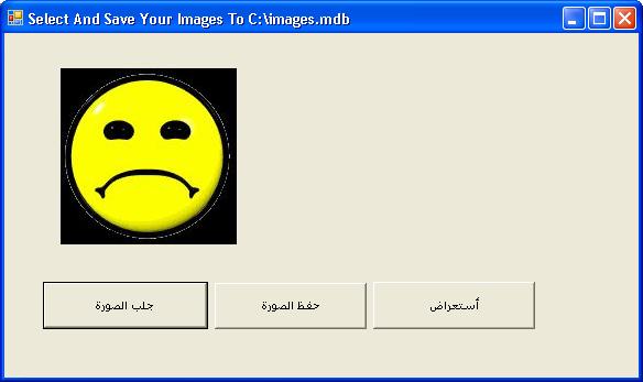 تعلم حفظ و أسترجاع الصور فى قاعدة بيانات أكسس فى بنية VB.NET 741494374