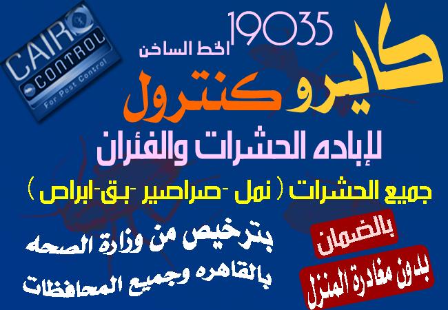 ابادة الصراصير 269610255