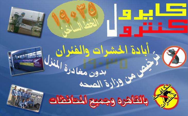 ابادة الصراصير 961418686