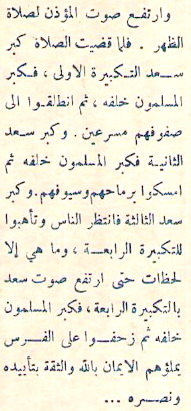 سعد بن أبي وقاص - صابر عبده إبراهيم  107780560