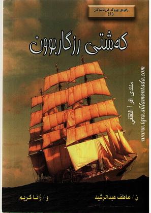كهشتی ڕزگاربوون - عاطف عبدالرشید 296425588