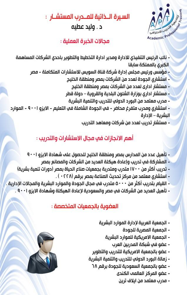 البرامج التدريبية لأكاديمية التدريب الاحترافى 808978910