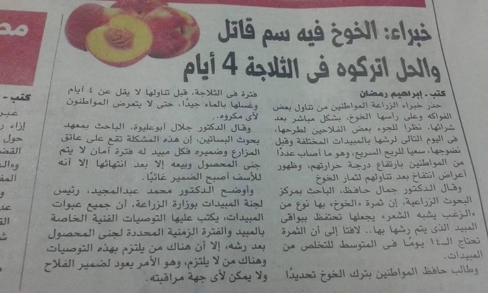 الخوخ فيه سم قاتل  746378326