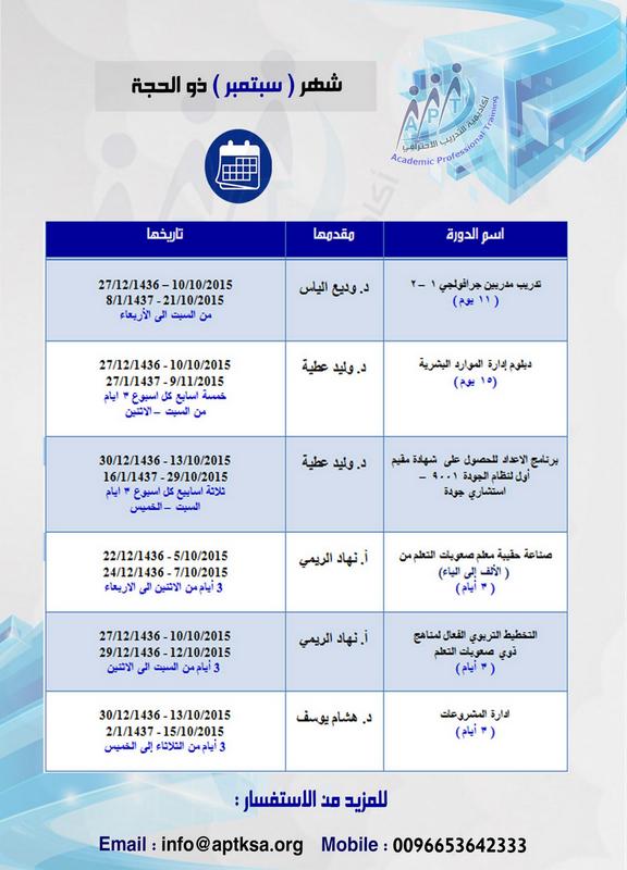 الخطة التدريبية للنصف الثاني من العام 2015 م 474621848