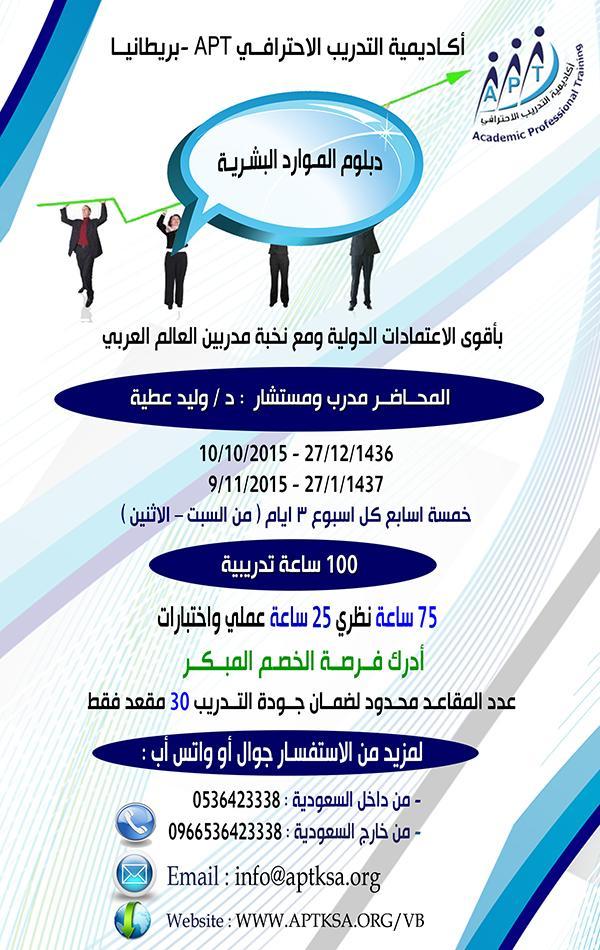 دبلوم الموارد البشرية 786137188