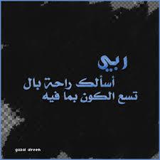 كل يوم دعاء /سعاد عثمان - صفحة 6 581745036