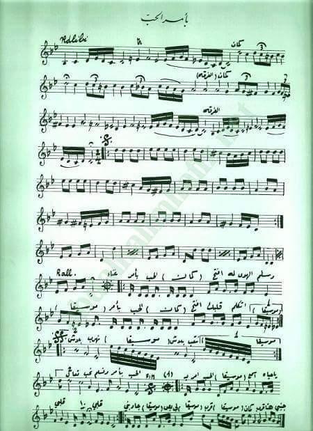 النوتة الموسيقية لأغنية بأمر ♥ الحب ♥  800356355