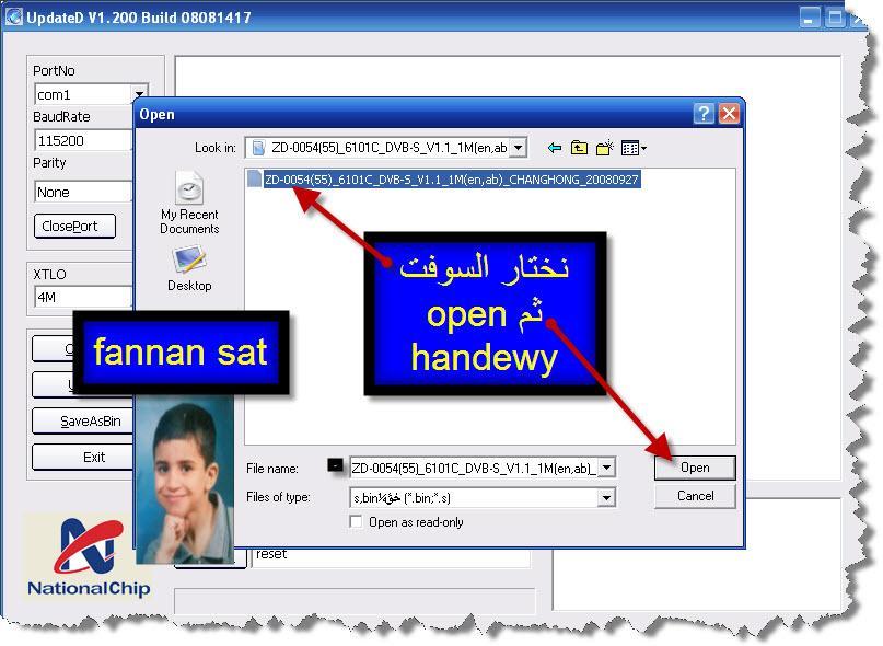 شرح تحديث البريفكس 6600و6500 واشباههم مع البرامج الخاصه بهم 450360743