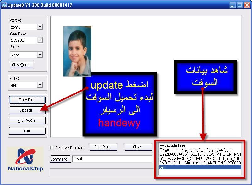 شرح تحديث البريفكس 6600و6500 واشباههم مع البرامج الخاصه بهم 819821920