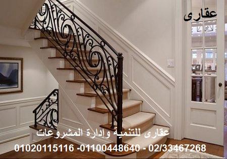 شركات ديكور في مصر (شركه عقاري للتنميه واداره المشروعات 01100448640 )   258297956