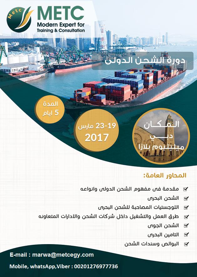 دورة الشحن الدولي بدبي مارس 2017 International shipping 224197427