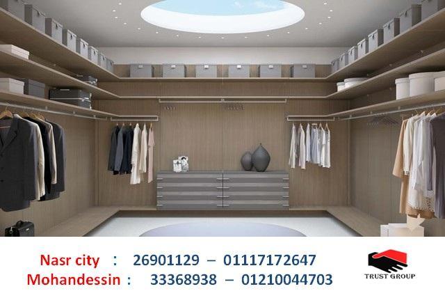 شركة دريسنج رووم  ( حلول عملية لكافة المساحات 01210044703  ) 716906053