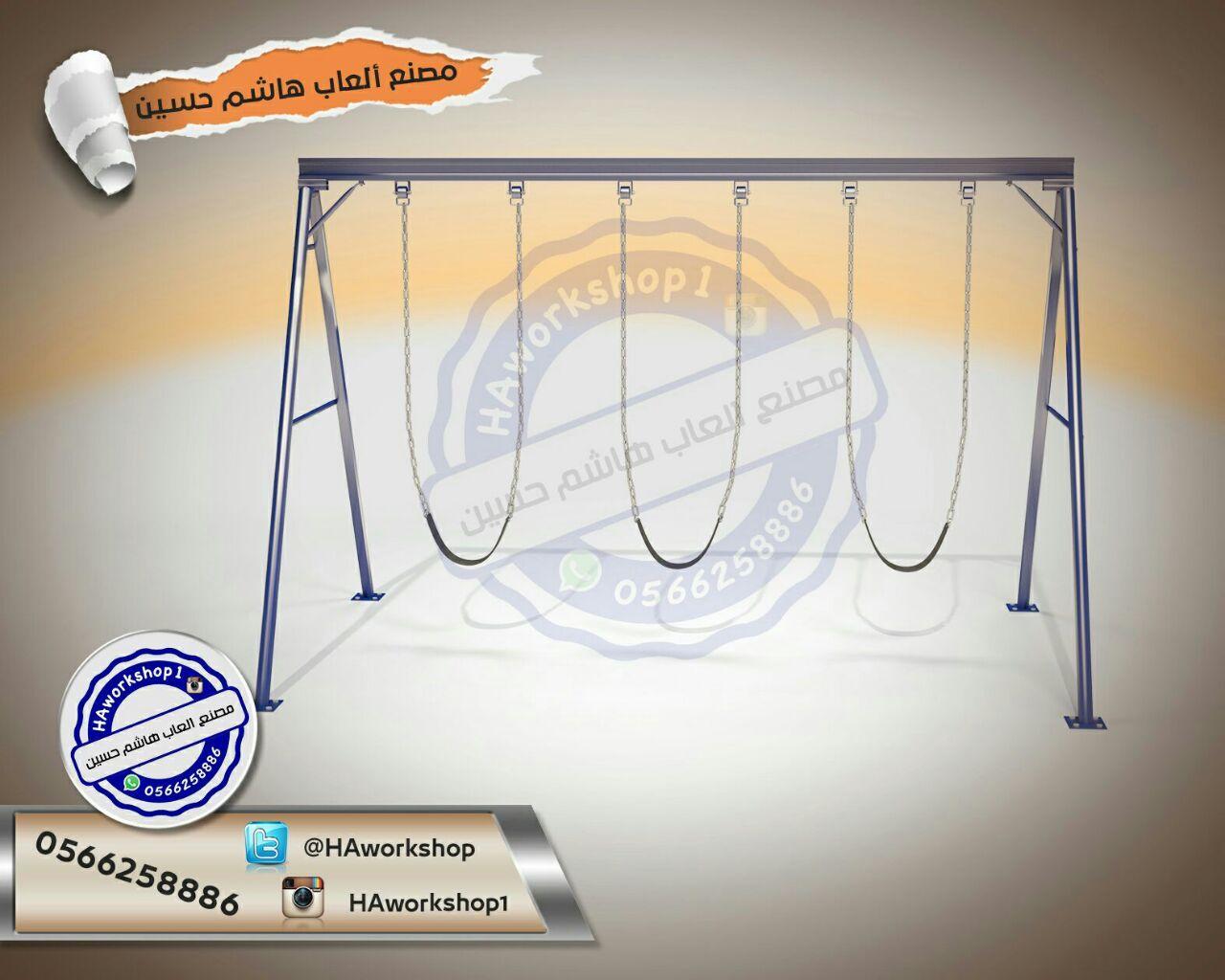 مصنع العاب هاشم حسين مراجيح زحاليق سلم تسلق صحن دوار نطاطات العاب هزازة 0566258886 207334112