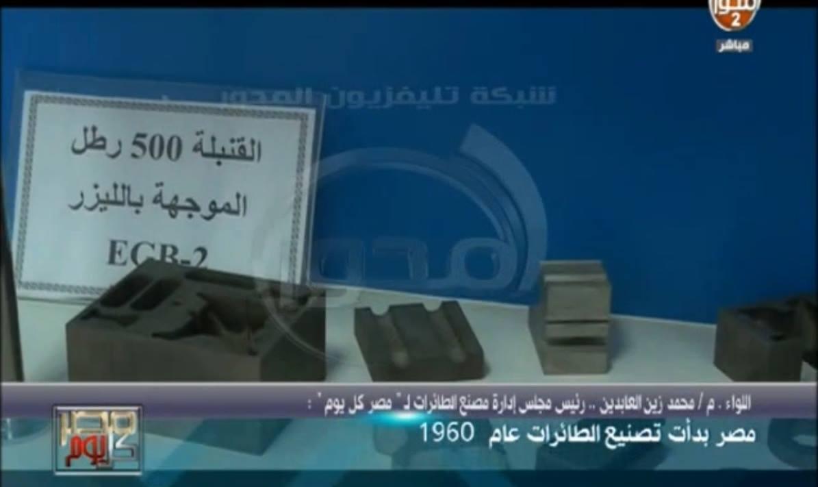 امريكا تعطل  صفقة صواريخ سكالب لمصر - صفحة 2 996962584
