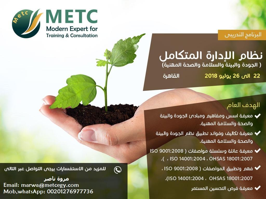دورة نظام الإدارة المتكامل ( الجودة والبيئة والسلامة والصحة المهنية) 954837227