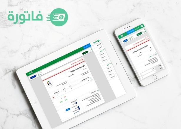 مكتب(MaktApp) تعلن إطلاق تطبيقها المجاني فاتورة 411719053