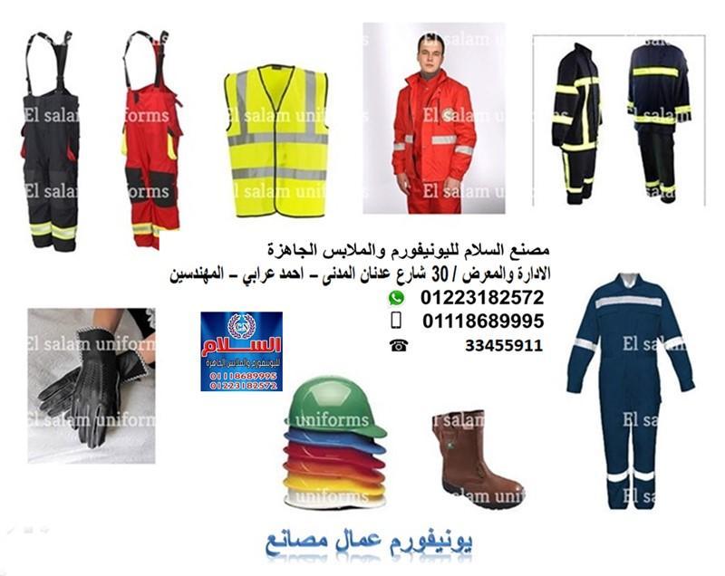تصنيع ملابس عمال ( شركة السلام لليونيفورم 01118689995 ) 620721261