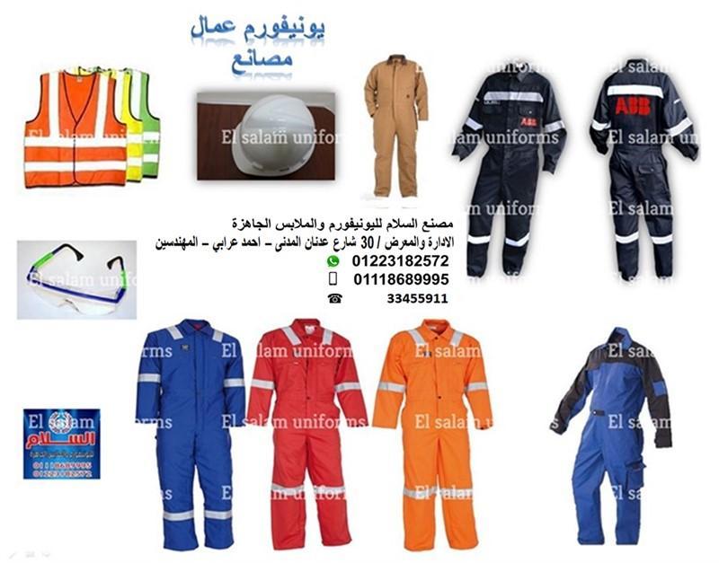 تصنيع ملابس عمال ( شركة السلام لليونيفورم 01118689995 ) 658356220