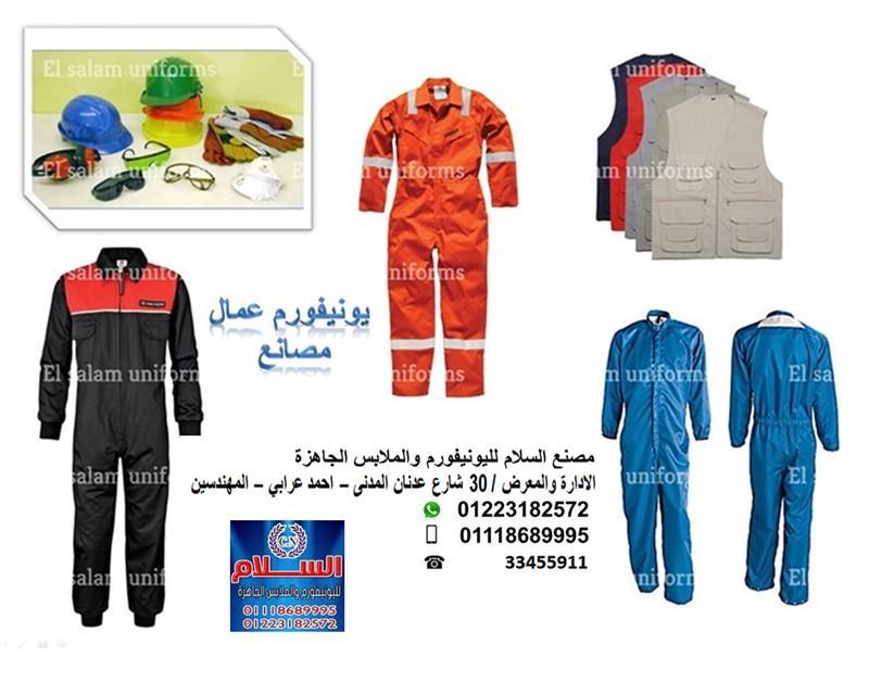 تصنيع ملابس عمال ( شركة السلام لليونيفورم 01118689995 ) 830725585
