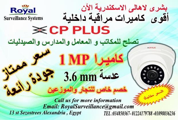 أقوى كاميرات مراقبة داخلية CP-PLUS   442438898