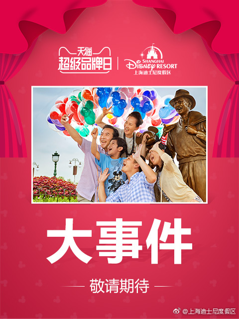 Shanghai Disney Resort en général - le coin des petites infos  - Page 5 005FWG36gy1fdhuaahe6xj30dc0hsgou