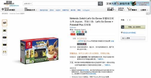《任天堂switch皮卡丘&伊布款》预售啦! Bb842590gy1fwxe1nov48j20e007aq36