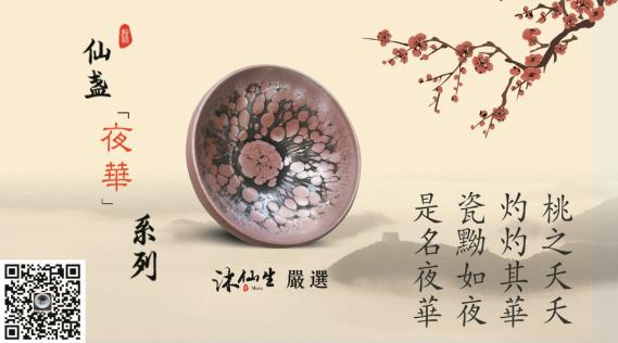 沐仙生---用仙盏斟一杯养心茶北宋建盏大师木陶匠的传说 68f678d5ly1fdtl6jcs7aj20ft08sn16