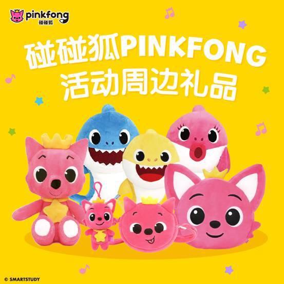 带娃的正确打开方式:碰碰狐PINKFONG小小舞蹈家,玩转广州太阳新天地! 006NSs8ngy1fw3cwrw20kj30fd0fddgl