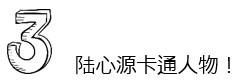 表达幸福感的艺人品牌'陆心媛'~ 9649b719gy1fvo2wosdsbj206m02cjr9