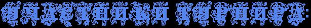 "1 место -MOHAX76 2 место- -k-v-a- 3 место - Camry /// Турнир ""КУРАЖ"" /// ПОКЕР + ТЫСЯЧА 4nt7bj6o1dekdwfn4nq7bggoumejoegowmek8wfy4nq7bggowdejyqo"
